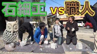 【ハプニング連発】◯◯を石で作ってみた!vsガチの石工職人