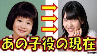 【激変】実写版『ちびまる子ちゃん』を演じた元子役が20歳の美女になっていた! 森迫永依 検索動画 30