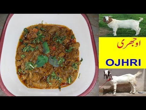 Mutton Ojhri Recipe |اوجھڑی بنانے کا طریقہ| Pakistani Ojri Recipe|Mutton TRIPE|Bakrey Ki Ojri Recipe