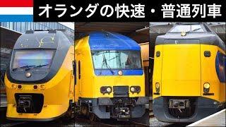 オランダの快速・普通列車 IC [Intercity]