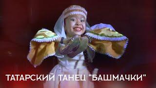 """Татарский танец """"Башмачки"""". Tatar dance """"Shoes"""". Студия танца """"Сияние"""""""
