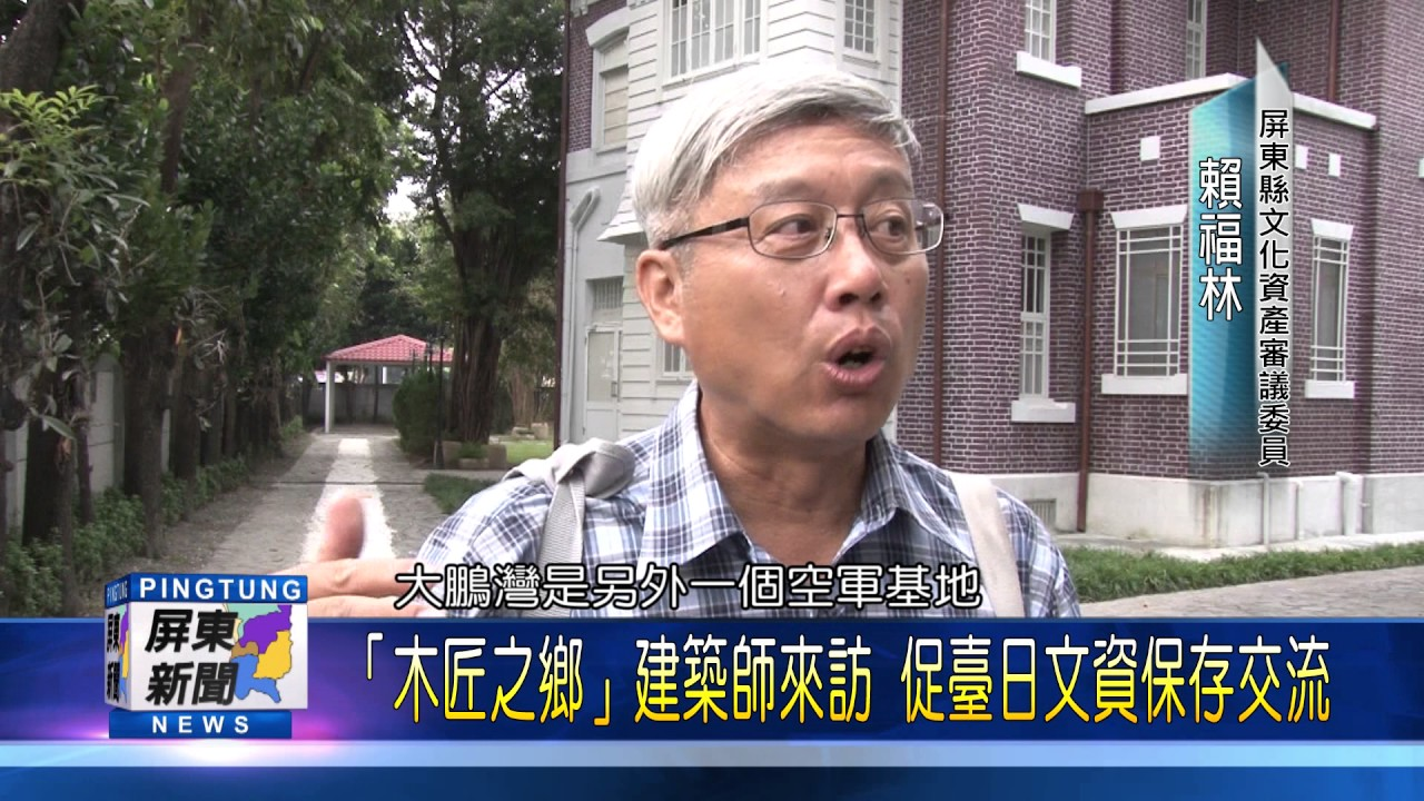 Download 105 1111 「木匠之鄉」建築師來訪 促臺日文資保存交流