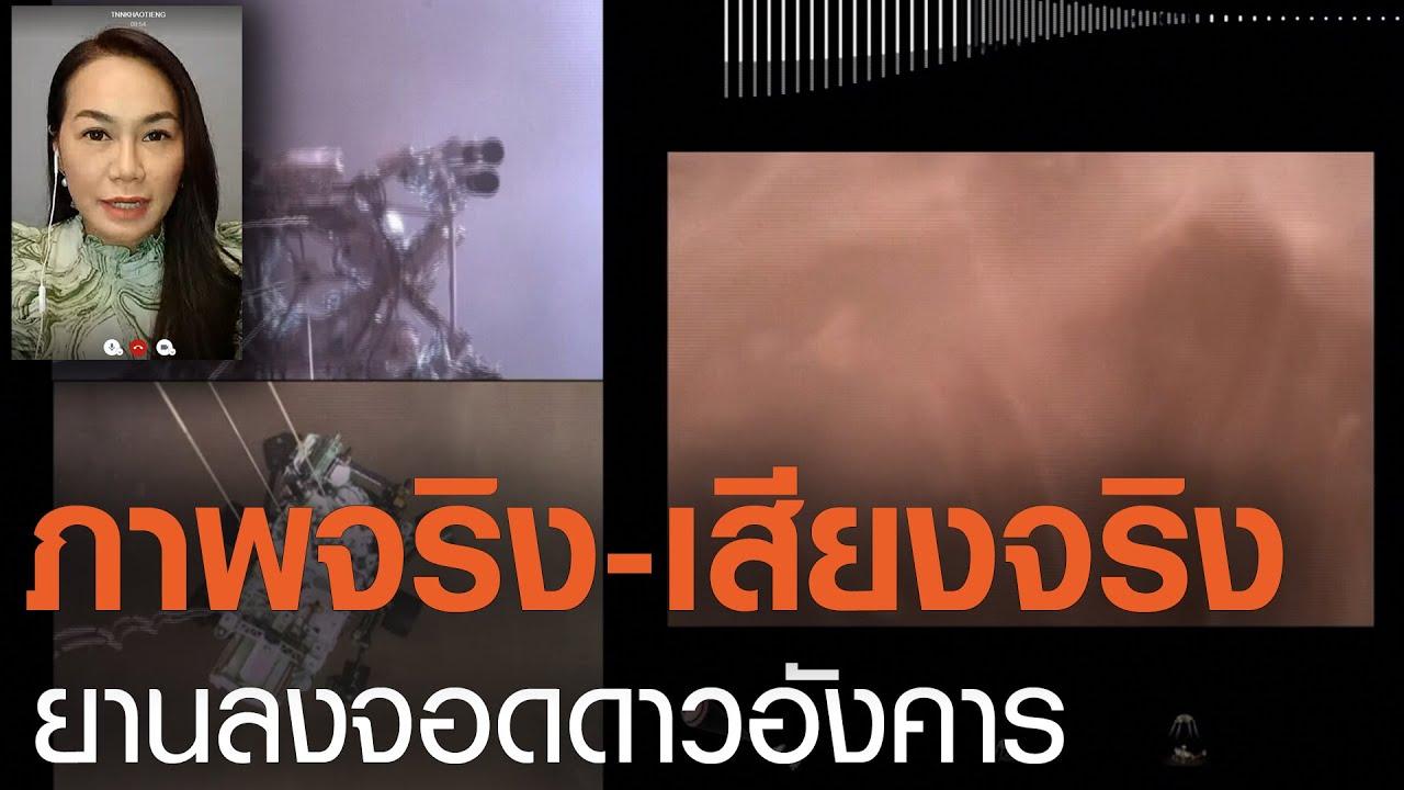 """ภาพจริง-เสียงจริง ขณะยาน """"เพอร์ซะเวอแรนซ์"""" ลงจอดดาวอังคาร l VROOM l TNNข่าวเที่ยง l 23-2-6"""