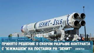 Принято решение о разрыве контракта с «Южмашем» на поставки  ракет-носителей «Зенит»