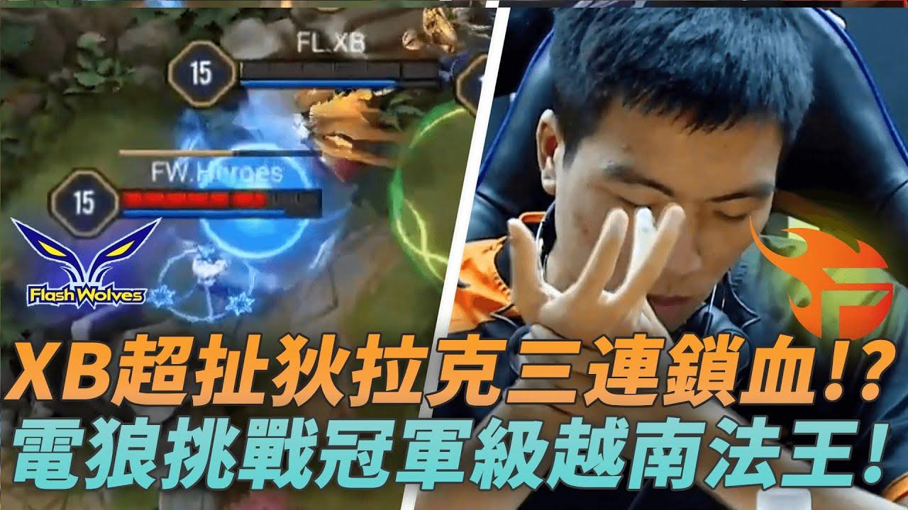 (APL小組賽)XB超扯狄拉克三連鎖血!?電狼挑戰冠軍級越南法王!