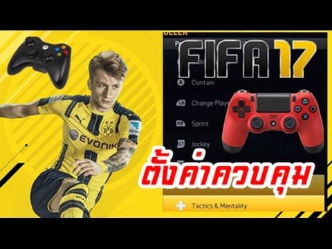 FIFA 17 วิธีตั้งค่าจอย/วิธีตั้งค่า Controller/วิธีตั้งค่าแบบ Winning Eleven