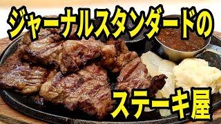 ジャーナルスタンダードのステーキ屋「J.S.STEAK STAND」の肉!