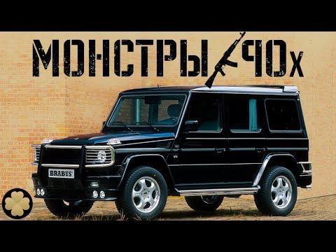 Самый дорогой и мощный Гелик 90-х - G500 в обвесе Брабус #Монстры90х №5