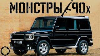 Олдскульный Брабус: топовый Гелик 90-х #Монстры90х №5 (Мерседес Brabus)