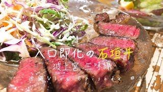 🦀🐠沖繩Vlog#1🌻🌴石垣牛🐂我來啦!