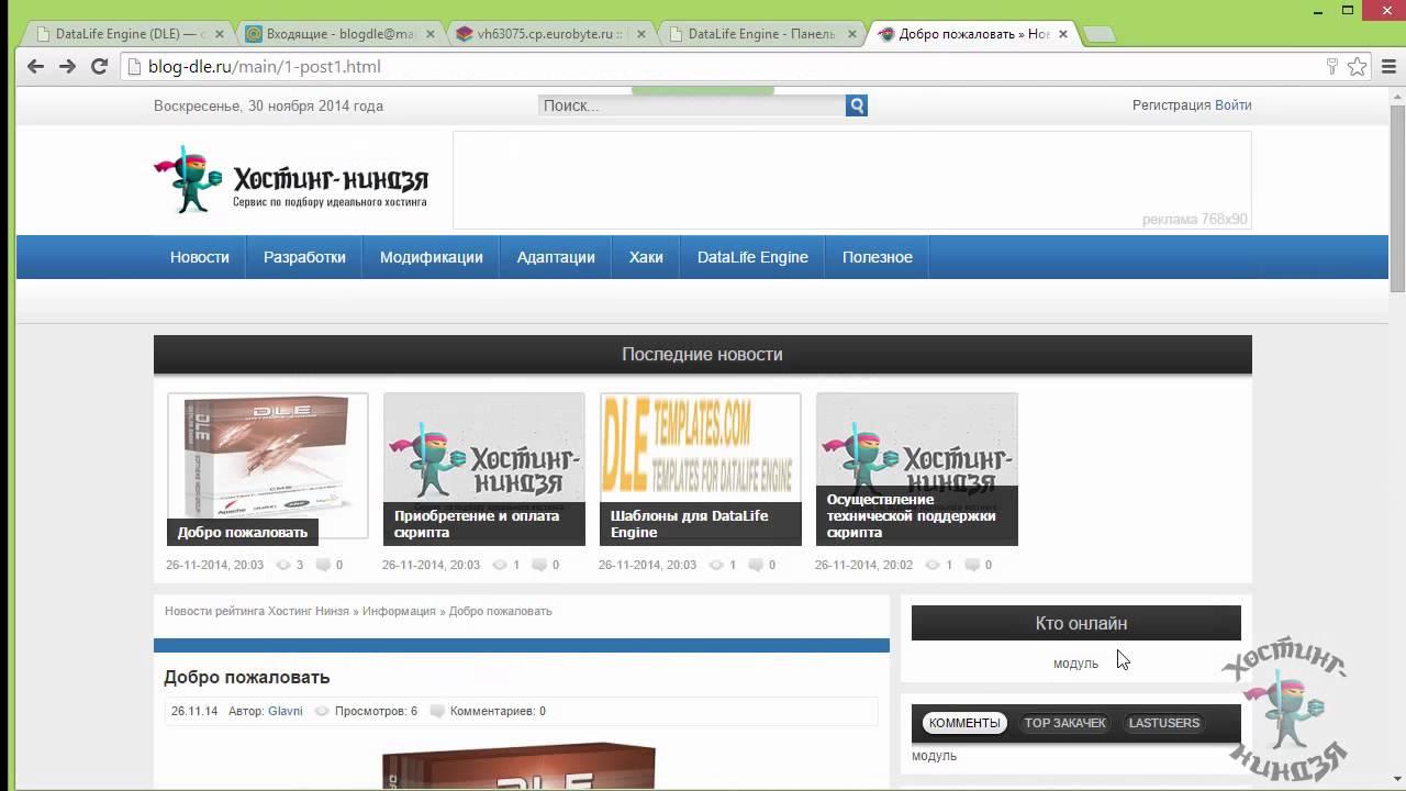 Как поставить dle шаблон на хостинг как сделать интересным сайт