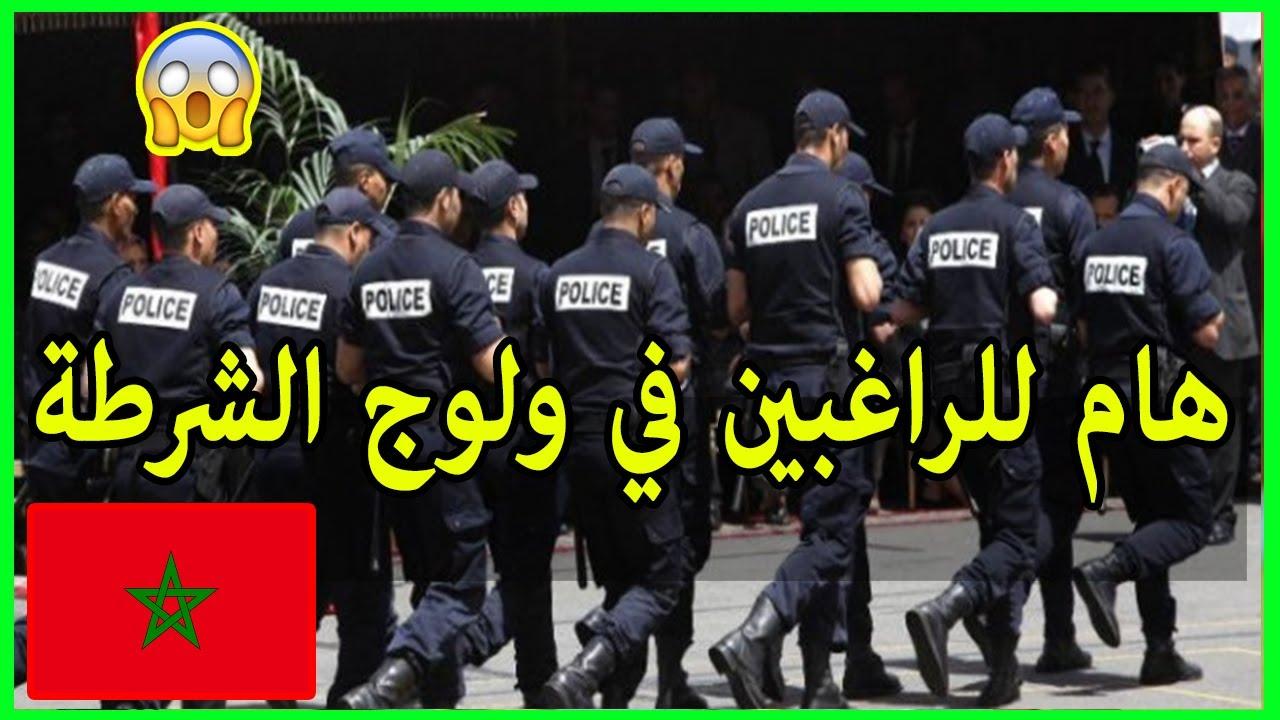 المديرية العامة للأمن الوطني تعلن عن مباريات ولوج مختلف أسلاك الشرطة