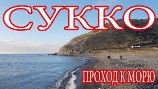 Сукко пляж как добраться на маршрутке из Витязево и Анапа прогулка к морю(Как доехать от Витязево до Сукко на машине я рассказывал в предыдущем видео, вы можете просмотреть его по..., 2016-12-02T07:38:03.000Z)