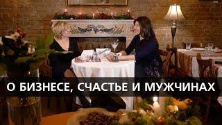 Путь к цели 2: Ресторатор Гаяне Бреиова о бизнесе, мужчинах и женском счастье.