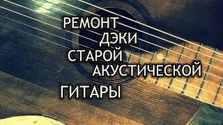 Ta'mirlash deki eski akustik gitara