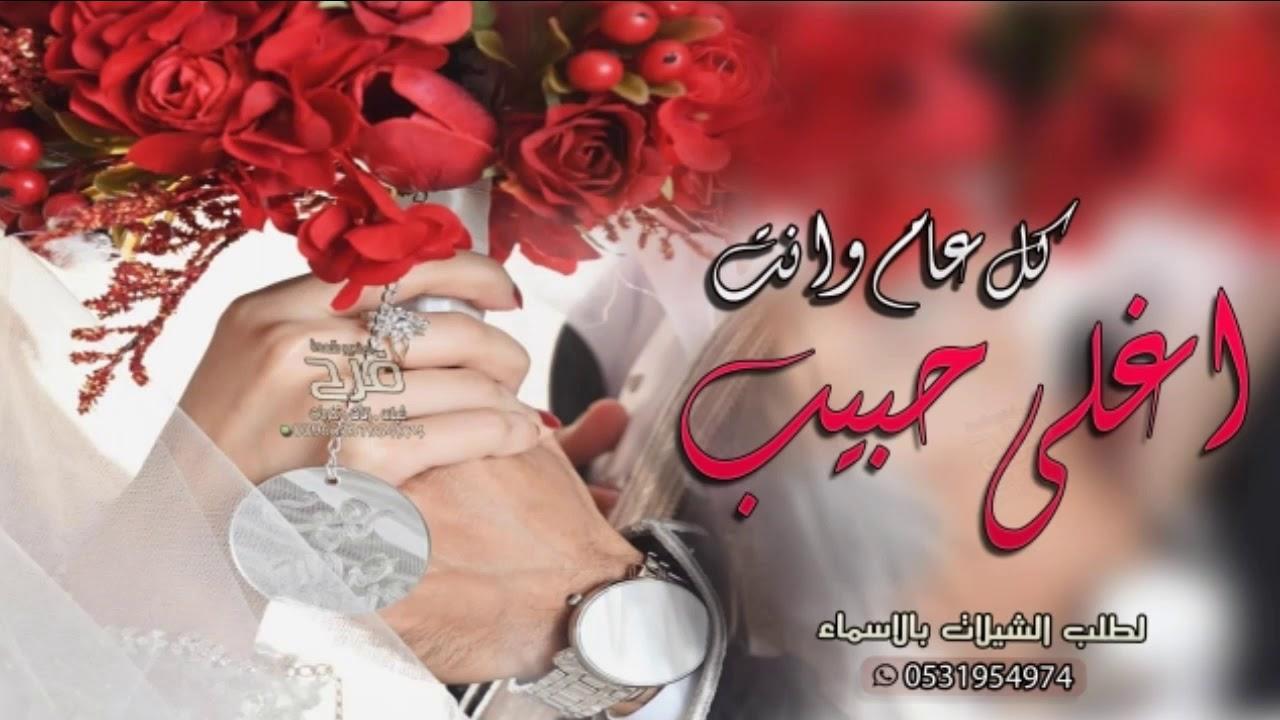 اغنية عيد زواج اهداء الى زوجي بمناسبة عيد زواجنا Youtube