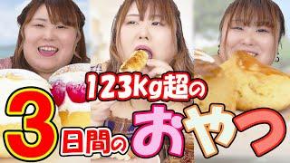 【3日間】123kg超の3日間のおやつを大公開【簡単レシピ】