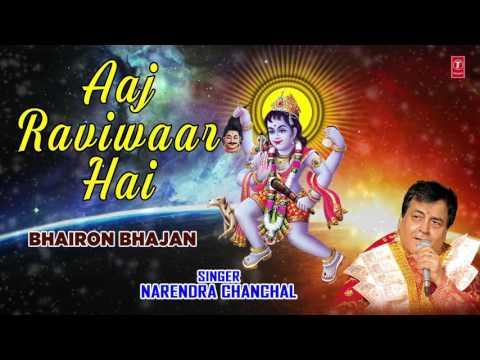 AAJ RAVIWAAR HAI I BHAIRON BHAJAN I NARENDRA CHANCHAL I FULL AUDIO SONG I ART TRACK