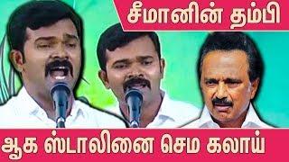 ஸ்டாலினை பங்கமாய் கலாய்த்த சீமானின் தம்பி : Sattai Duraimurugan Troll Stalin   Latest Speech  Seeman