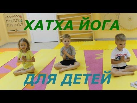 хатха йога в детском саду