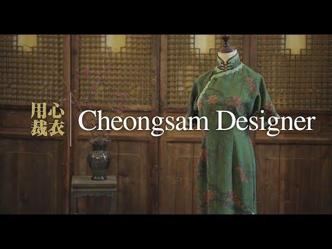 Cheongsam Designer Luo Yang Wows Modern Chinese Ladies