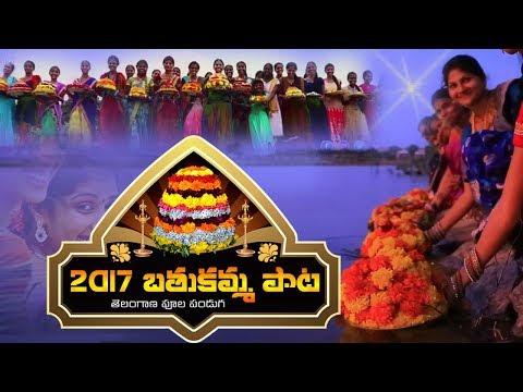 Bathukamma Song 2017 | 2017 బతుకమ్మ పాట | Bathukamma Dj song 2017 | My Show