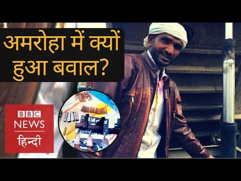 NIA raids: What happened in Amroha Uttar Pradesh after arrests in alleged militant links (BBC Hindi)