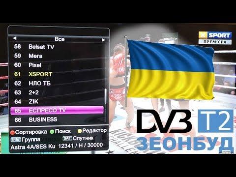 ХАЛЯВНОЕ ТВ УКРАИНЫ, 91 КАНАЛ!! ЭФИРНАЯ ЦИФРА DVB-T2 ЗЕОНБУД, СО СПУТНИКА! Astra 4A в Multistream