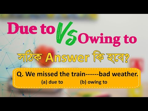 Due to Vs Owing to | Common mistakes in English | Grammar lesson | Rafique sir