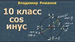 КОСИНУС угла cos 10 11 класс тригонометрия