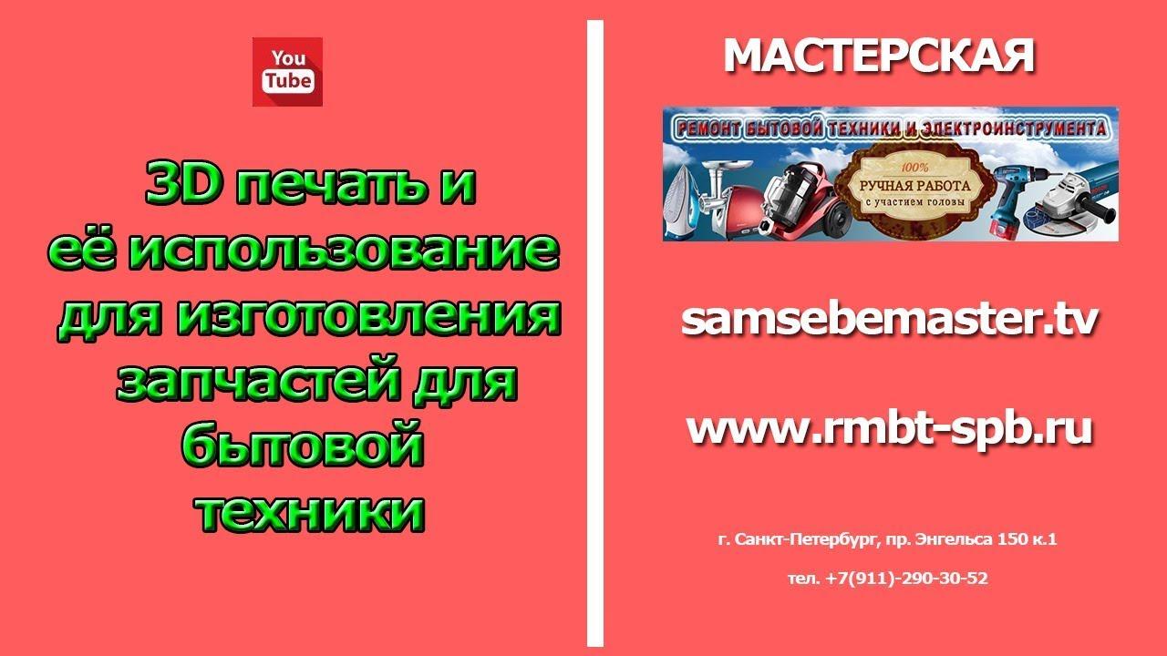 Запчасти и аксессуары для бытовой техники. Продажа, поиск, поставщики и магазины, цены в украине.