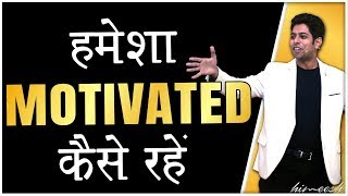 Secret of Staying Motivated all the Time | By Him eesh Madaan in Hindi