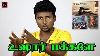 வன் கொடுமை தடுப்பு சட்டம்  - நம்மை பிரிக்க நடக்கும் சதி, உஷார் மக்களே | Beware: SC/ST Act verdict