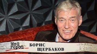 Борис Щербаков. Мой герой | Центральное телевидение