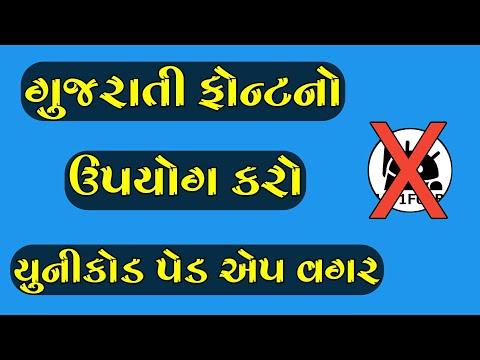 How To Use Gujarati Stylish Font Without Unicode Pad | Gujarati Font