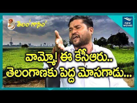 'పగటి వేషగాడు..మీసాలు లేనోడు' | Epuri Somanna Song on CM KCR | New Waves