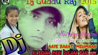Aaye barati mehman ki behana meri Dulhan bani hai (2015) DJ Guddu Raj mahartha mobil ☎️ 6388739976