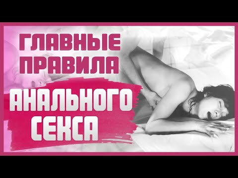 КАК ЗАНИМАТЬСЯ АНАЛЬНЫМ СЕКСОМ ПРАВИЛЬНО? 18+