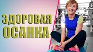 5 упражнений для осанки! Оксана Козлова.