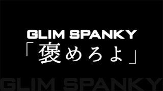 GLIM SPANKYの1stシングル「褒めろよ」。テレビ東京系深夜ドラマ「太鼓...