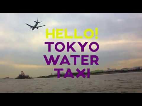Hello!  TOKYO WATER TAXI スタート編