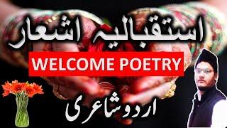 istaqbalia ashaar in urdu   welcome poetry in hindi   urdu hindi shayari