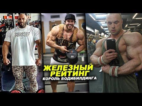 Кто он - король российского бодибилдинга? ЖЕЛЕЗНЫЙ РЕЙТИНГ#111