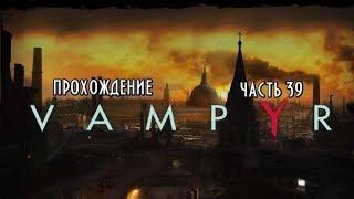 Vampyr #39 -- Два элементарных босса