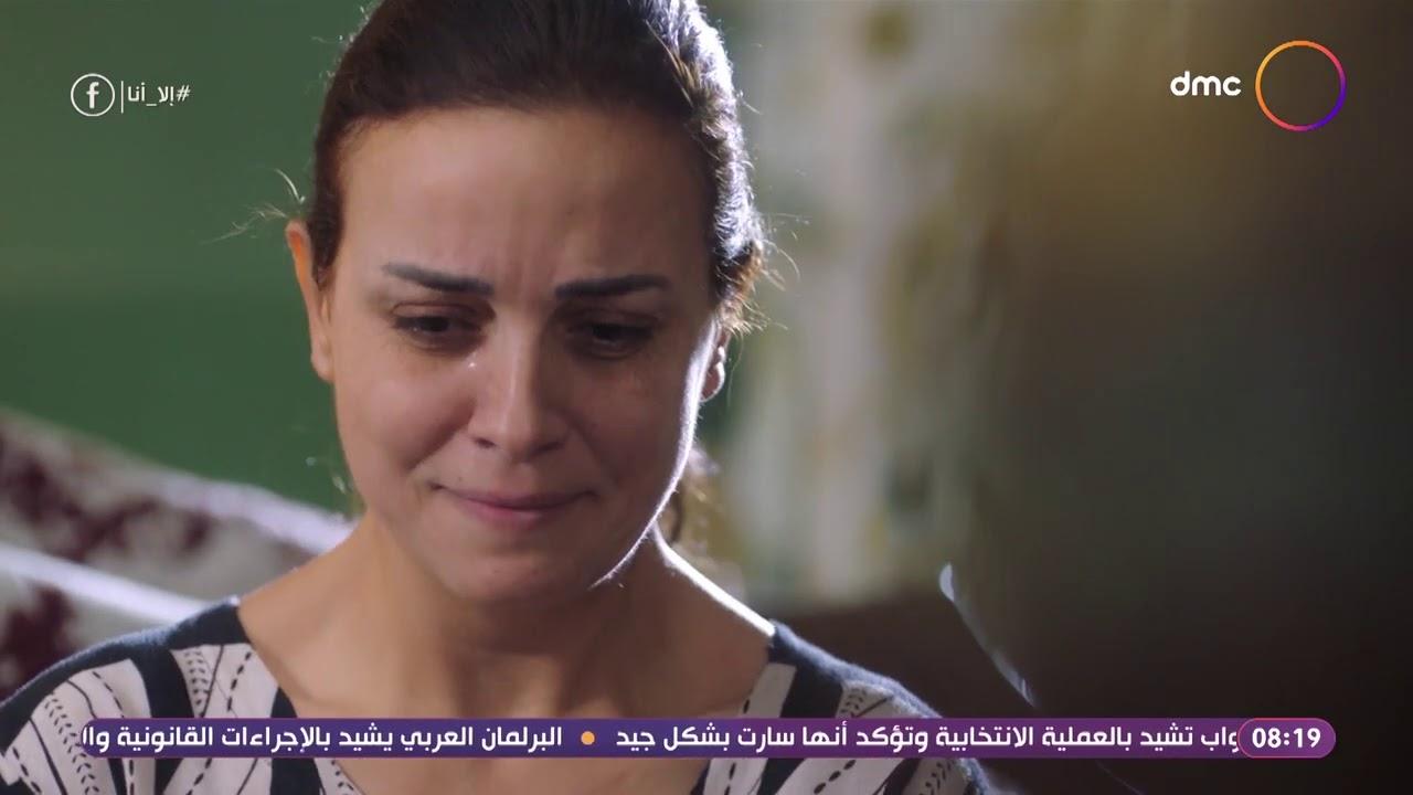 خيانة أحمد لـ منى كانت جرح صعب يخف ..ومنى أختارت الطلاق #إلا_أنا