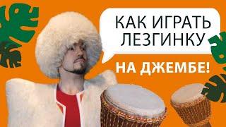Как играть ритм Лезгинка на джембе Sun Drums