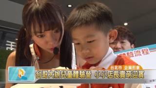 20170329 台哥大辦兒童體驗營 小小店長賣萌迎賓 (凱擘大台北數位新聞)