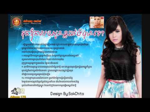 Tuk Or Kas Oy Oun Klas Ban Te ► Sok pisey Khmer song SD CD Vol 175