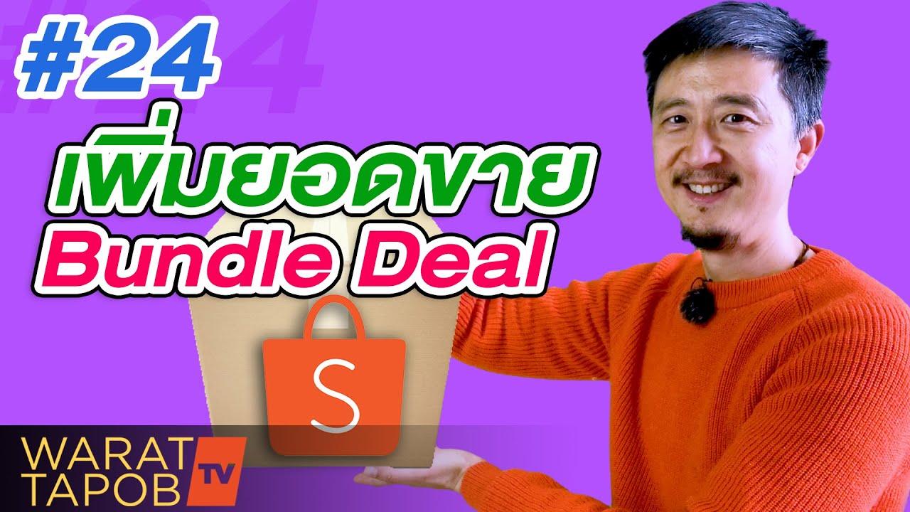 วิธีขายของ SHOPEE 2021   EP24 วิธีเพิ่มยอดขาย โดยตั้ง Bundle Deals