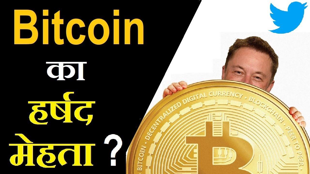 Bitcoin का हर्षद मेहता ? ⚫ Why Elon Musk Called Modern Harshad Mehta? ⚫ Cryptocurrency Dogecoin SMC